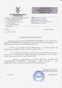 монтаж-металлоизделий-калининград
